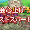 【モンパレ】銅モモ投入!会心上げラストスパート!
