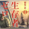 人類滅亡の危機と戦う!壮大なスケールの大活劇『生存者0』【読書屋!】