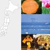 都道府県別ミュージックファイル*富山県の歌