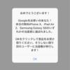 iPhone X当選? ブログを読もうとしたら、突然現れたフィッシング詐欺。