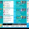 【剣盾シングルS2】最終日使用構築(最終932位)