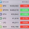 【iPhoneユーザー必見】手軽にビットコインの価格をチェックする方法