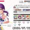 【#コトブキバンドリ部日誌🥞】(2020/07/23 14:36:37)