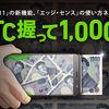 HTCフラグシップスマホ「HTC U11」の新機能 「エッジ・センス」を使った新しいアイディア募集!