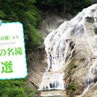 【北陸の滝】「日本の滝百選」に選ばれている北陸の滝まとめ【北陸絶景巡り・滝編】