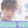 8月新作DVD予約開始しました!