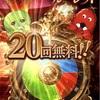 5周年ガチャピンガチャ14日目&ゼノイフゼノサジ撃滅戦開始!!