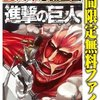 今なら期間限定で【進撃の巨人】が「1~26巻まで無料」で読めるよ!