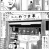 【岡山】五十番ラーメン&ラーメン亭