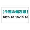 【備忘録】2020年10月24日~10月30日