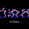 年内最後にオープンするAppleストアはApple渋谷。来年は今度こそApple川崎?