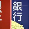日本の銀行のクソさは異常。手数料に15時閉店って現代に即してなさすぎだよ。