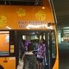 ハワイではJCB見せるだけでバスが無料に?