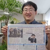 "Chunichi Newspaper posted our works as ""Pursuit for Physics Learning with Smile"""