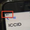 楽天UN-LIMIT で iOS14.5にアプデ後に圏外になったら「プロファイルの削除」「WiFiに繋いで 設定→一般→情報→キャリアアップデート→再起動」で解消する
