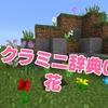 マイクラミニ辞典013 染料に使える!花