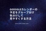 【Googleカレンダー】予定をグループ分け/色分けして見やすくする方法