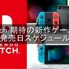 【2018年】Switch 期待の新作ゲームソフト発売日スケジュール!今後発売するタイトルが一目でわかる【ニンテンドースイッチ】