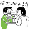 緑内障で 異なる二人のドクターの対応
