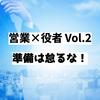 【営業×役者 Vol.2】準備は怠るな!