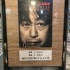 恋不思議「山木康世 Live Library2020」