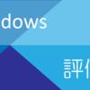 windows 2008 r2 評価版 ライセンス延長について【続】