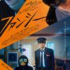 11月30日、田口トモロヲ(2020)