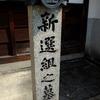 「新撰組結成の地 壬生を歩く」その2・光縁寺@京都2020