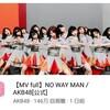 新曲NO WAY MAN、どうしてこうなった
