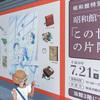 「この世界の片隅に」すずさんの使っていた戦中の日用品等を見て学べる特別企画展。昭和館 九段下