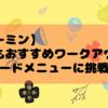 【ガーミン】今日もおすすめワークアウトハードメニューに挑戦!