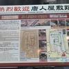長崎 唐人屋敷跡 へ行ってみよう!