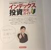 インデックス投資オフ会 ムサコ会 へ参加(2019年5月)