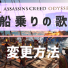 『アサシンクリード オデッセイ』船乗りの歌のオン、オフの切り替え方法