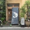 今更10月に東京に行った話