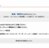 浦和レッドダイヤモンズの新規シーズンチケットをポチりました。