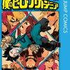 【kobo】3日新刊情報:「僕のヒーローアカデミア 12巻」など、コミック98冊などが配信