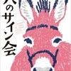 NHKラジオ文芸館 ロバのサイン会
