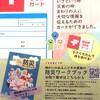 5/15生野区学童期のこども支援連絡会にて
