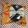 【セブンイレブン】ちぎれるぱんDA!チョコクリーム【レビュー】