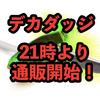 【レイドジャパン】各店舗・通販サイトにて売り切れ続出中の「デカダッジ」本日21時より発売開始!