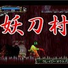 【月下の夜想曲】妖刀村正を強化するぞー「めっちゃ時間かかる…」