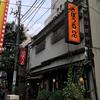 【東京・神保町】さぼうる2