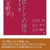 書評2 川久保剛・星山京子・石川公彌子『方法としての国学』(北樹出版、2016年)