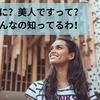 海外の若者の自己肯定感が高い理由|日常生活から考える日本との比較
