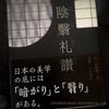 『陰翳礼讃』谷崎潤一郎  「その感じ 、知っている…!!」