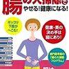 2014/10/19 ランでガス抜き(^_^;)