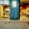 2017年11月1日オープンのできたてほやほや!グリッズ 東京 浅草橋 ホテル&ホステル。