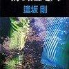『情状鑑定人』逢坂剛、集英社、1988