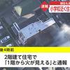 火災影像!名古屋市千種区春岡2丁目春岡小学校付近で住宅火災
